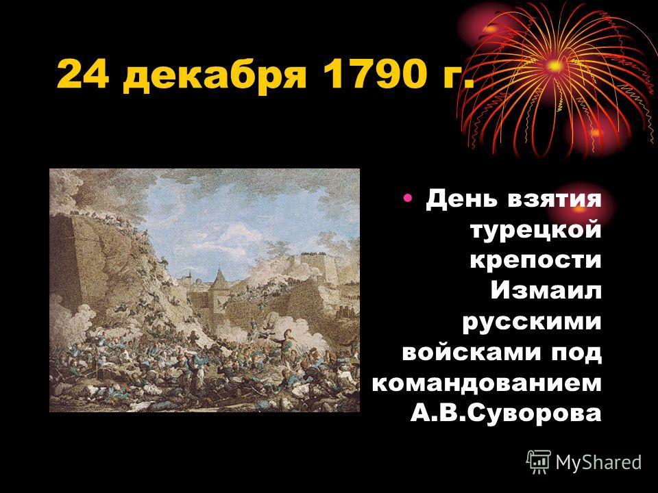 24 декабря 1790 г. День взятия турецкой крепости Измаил русскими войсками под командованием А.В.Суворова