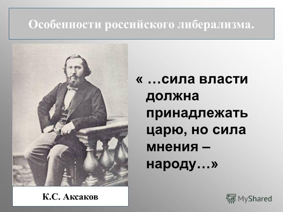 « …сила власти должна принадлежать царю, но сила мнения – народу…» Особенности российского либерализма. К.С. Аксаков