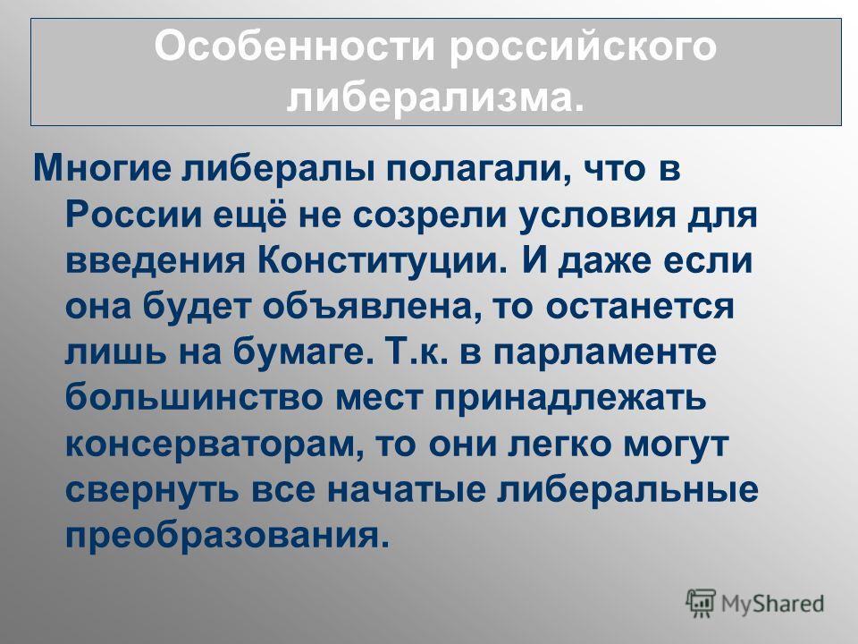 Многие либералы полагали, что в России ещё не созрели условия для введения Конституции. И даже если она будет объявлена, то останется лишь на бумаге. Т.к. в парламенте большинство мест принадлежать консерваторам, то они легко могут свернуть все начат