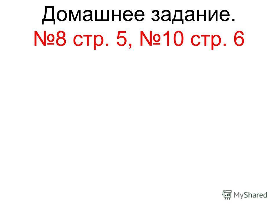 Домашнее задание. 8 стр. 5, 10 стр. 6