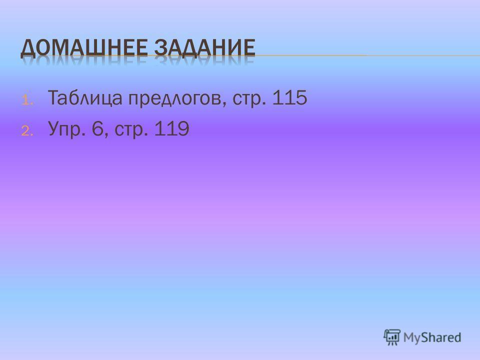 1. Таблица предлогов, стр. 115 2. Упр. 6, стр. 119
