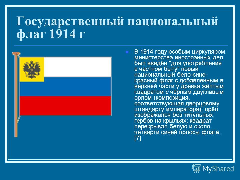 Государственный национальный флаг 1914 г В 1914 году особым циркуляром министерства иностранных дел был введён