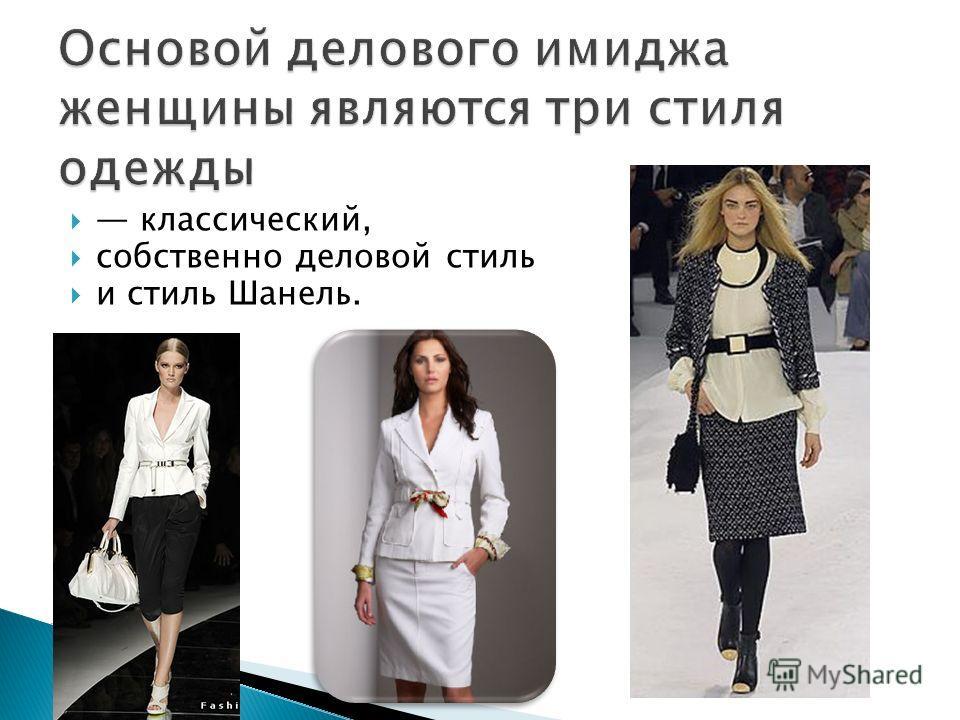 классический, собственно деловой стиль и стиль Шанель.