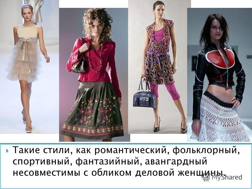 Такие стили, как романтический, фольклорный, спортивный, фантазийный, авангардный несовместимы с обликом деловой женщины.