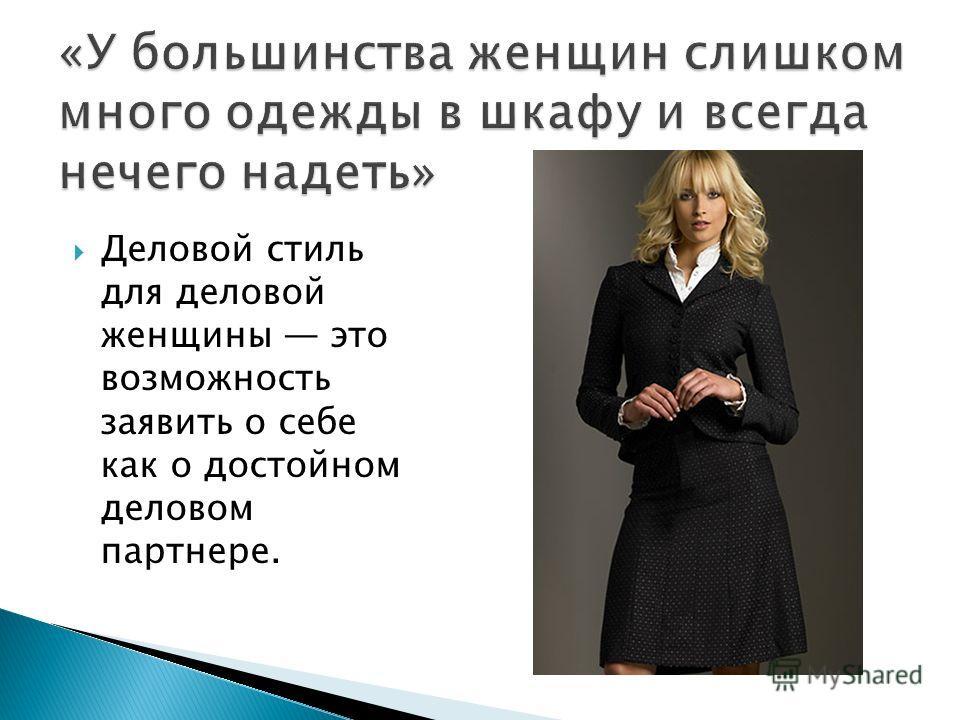 Деловой стиль для деловой женщины это возможность заявить о себе как о достойном деловом партнере.