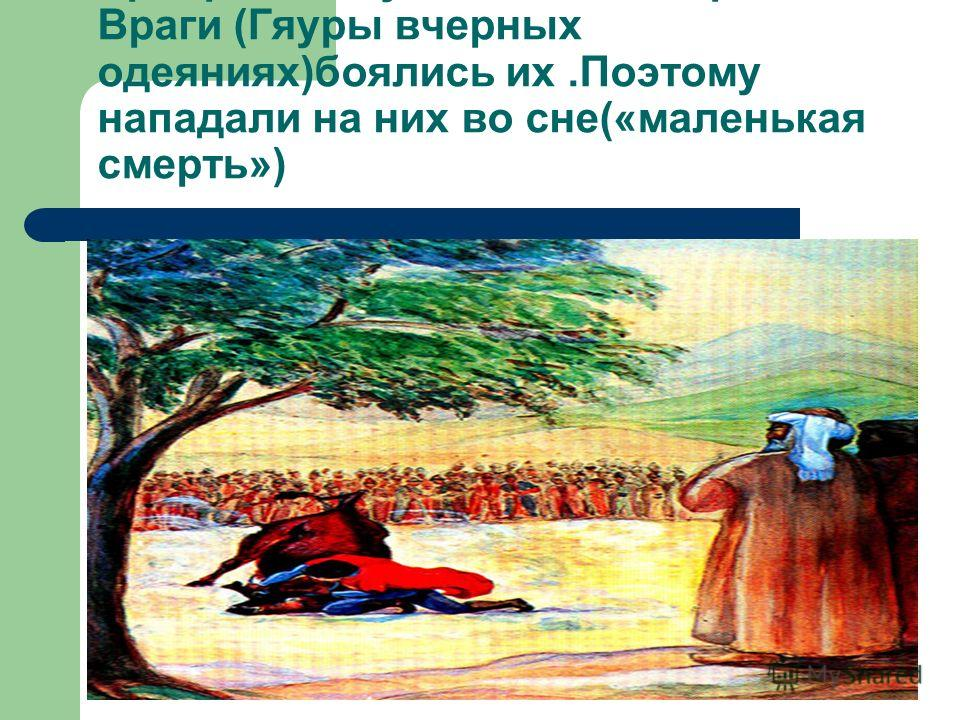 Храбрость огузов не знала предела Враги (Гяуры вчерных одеяниях)боялись их.Поэтому нападали на них во сне(«маленькая смерть»)