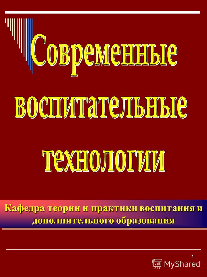 1 Кафедра теории и практики воспитания и дополнительного образования