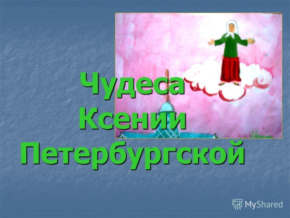 Чудеса Ксении Петербургской