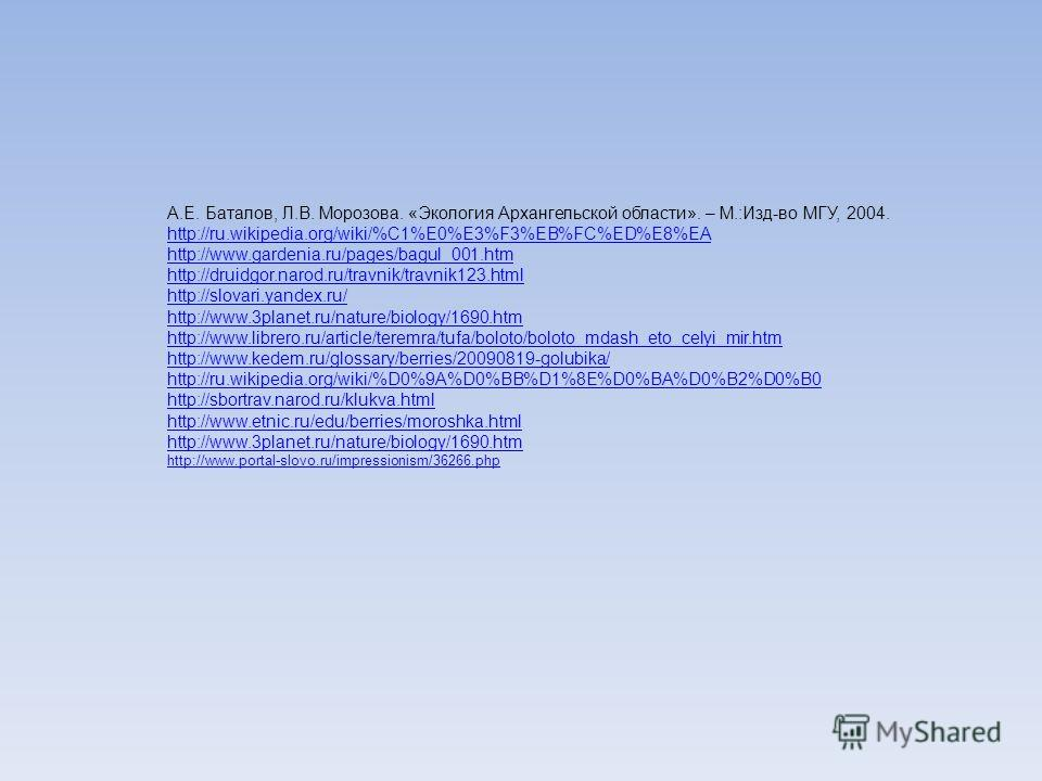 А.Е. Баталов, Л.В. Морозова. «Экология Архангельской области». – М.:Изд-во МГУ, 2004. http://ru.wikipedia.org/wiki/%C1%E0%E3%F3%EB%FC%ED%E8%EA http://www.gardenia.ru/pages/bagul_001.htm http://druidgor.narod.ru/travnik/travnik123.html http://slovari.