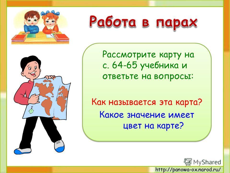 Рассмотрите карту на с. 64-65 учебника и ответьте на вопросы: Как называется эта карта? Какое значение имеет цвет на карте? Рассмотрите карту на с. 64-65 учебника и ответьте на вопросы: Как называется эта карта? Какое значение имеет цвет на карте?