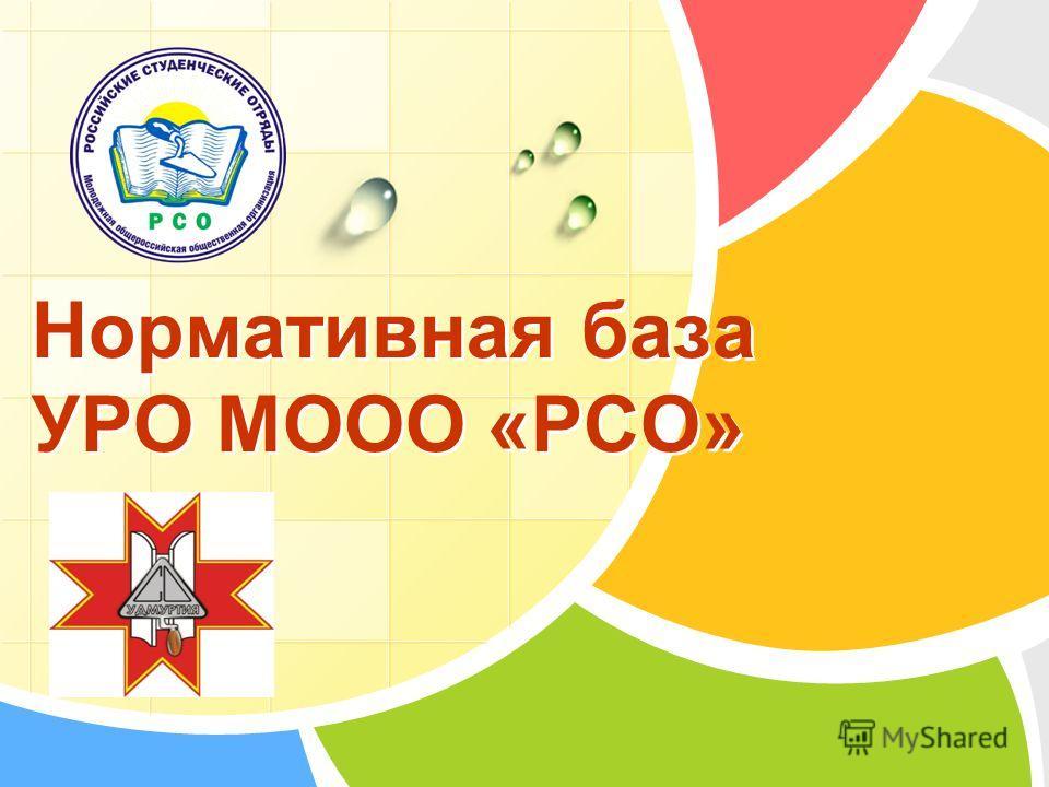 L/O/G/O Нормативная база УРО МООО «РСО»