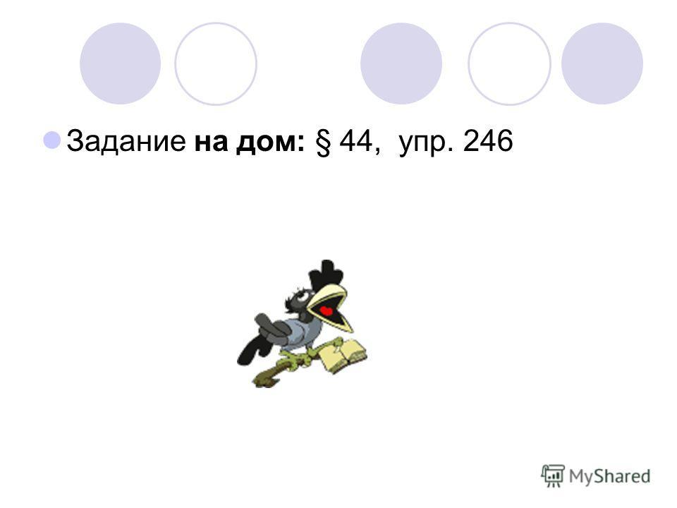 Задание на дом: § 44, упр. 246
