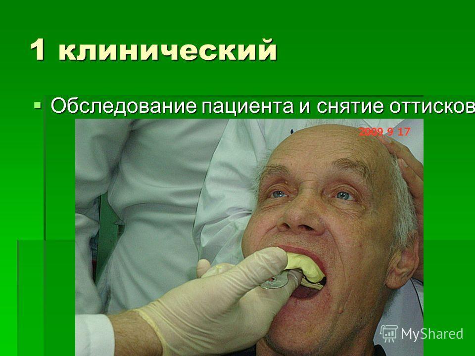 1 клинический Обследование пациента и снятие оттисков Обследование пациента и снятие оттисков