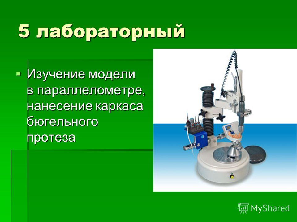 5 лабораторный Изучение модели в параллелометре, нанесение каркаса бюгельного протеза Изучение модели в параллелометре, нанесение каркаса бюгельного протеза