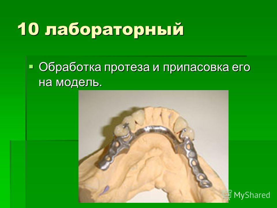10 лабораторный Обработка протеза и припасовка его на модель. Обработка протеза и припасовка его на модель.