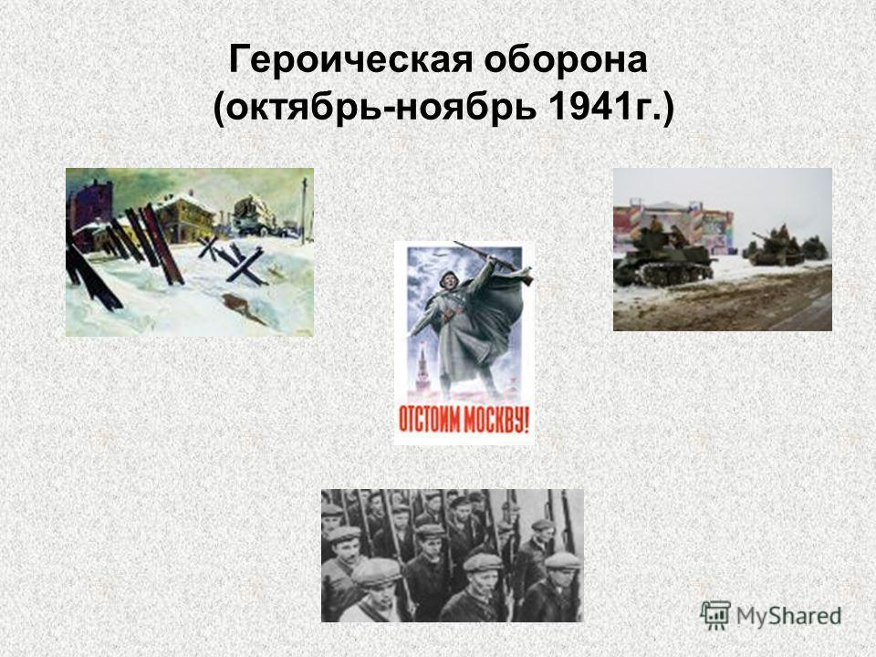 Героическая оборона (октябрь-ноябрь 1941г.)