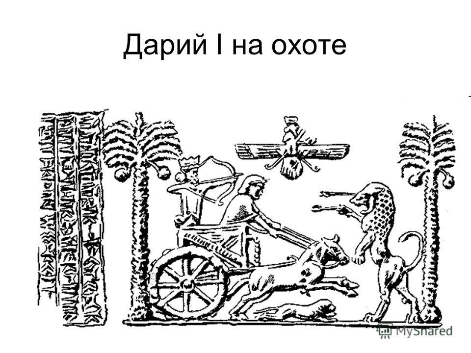 Дарий I на охоте
