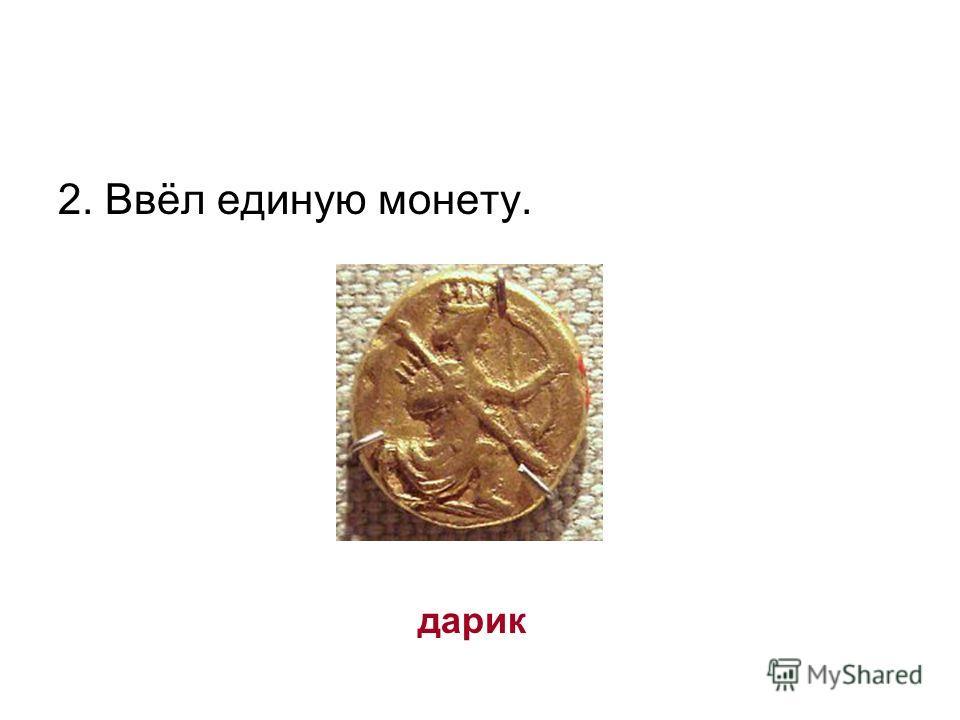 2. Ввёл единую монету. дарик