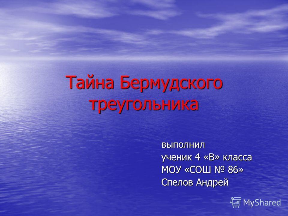 Тайна Бермудского треугольника выполнил ученик 4 «В» класса МОУ «СОШ 86» Спелов Андрей