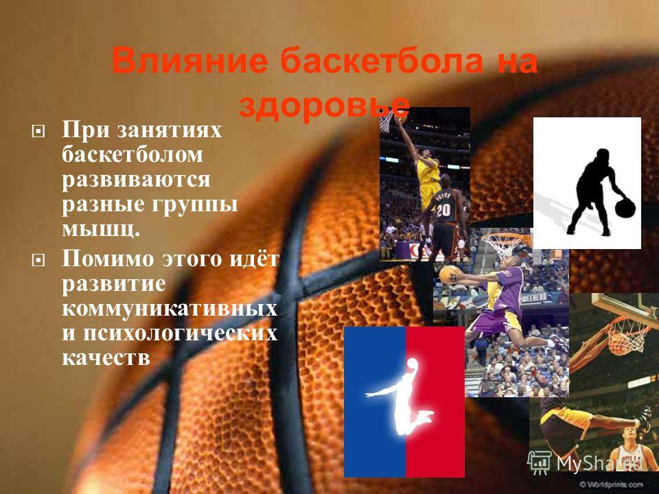 Спорт, в нашем случае баскетбол - является серьезной индустрией подготовки юношей и девушек. Дети постоянно испытывают тяжелые физические и психические нагрузки. Как и у взрослых, тренировки носят системный характер, занимая в день по три - четыре, а