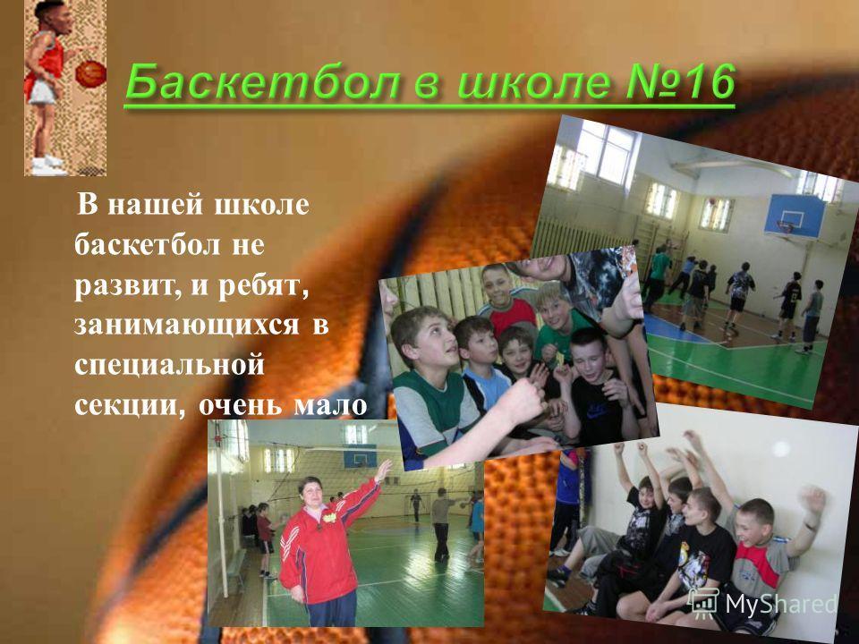 При занятиях баскетболом развиваются разные группы мышц. Помимо этого идёт развитие коммуникативных и психологических качеств Влияние баскетбола на здоровье