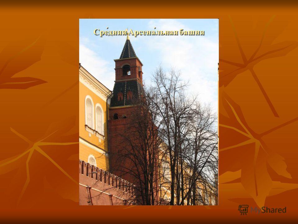 Сре́дняя Арсена́льная башня