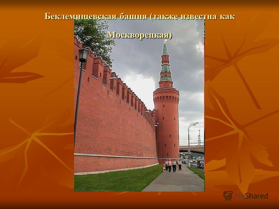 Беклемишевская башня (также известна как Москворецкая)