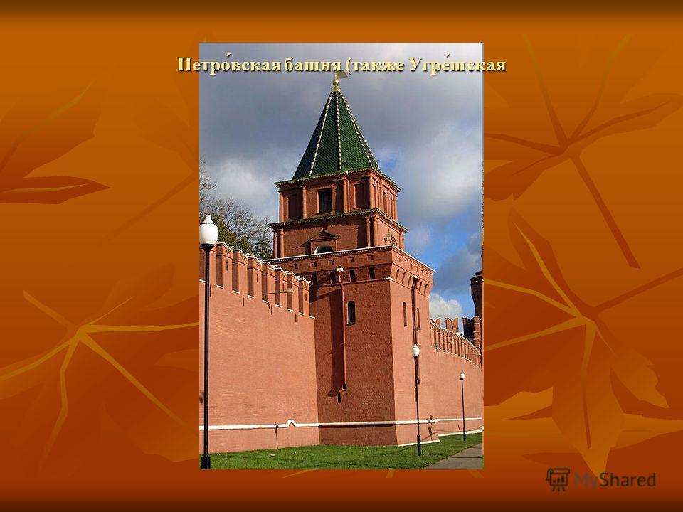 Петро́вская башня (также Угре́шская