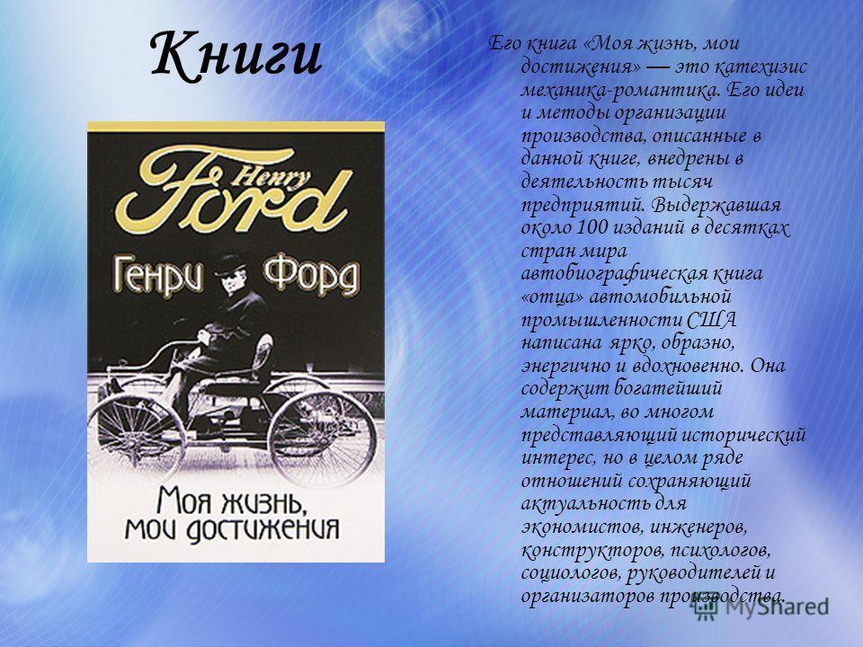 Генри форд моя жизнь мои достижения скачать бесплатно fb2