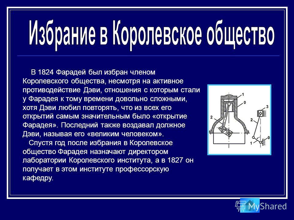 В период до 1821 Фарадей опубликовал около 40 научных работ, главным образом по химии. Постепенно его экспериментальные исследования все более переключались в область электромагнетизма. После открытия в 1820 Х. Эрстедом магнитного действия электричес