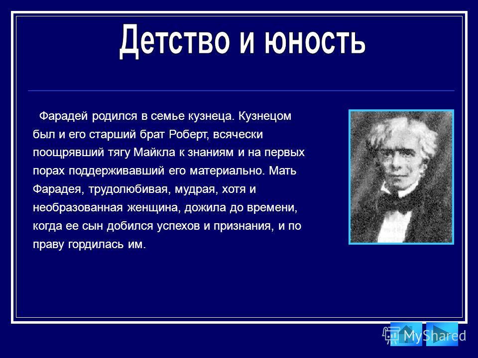 ФАРАДЕЙ (Faraday) Майкл (1791-1867), английский физик, основоположник учения об электромагнитном поле, иностранный почетный член Петербургской АН (1830). Обнаружил химическое действие электрического тока, взаимосвязь между электричеством и магнетизмо