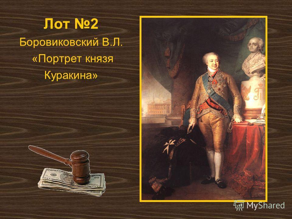 Лот 2 Боровиковский В.Л. «Портрет князя Куракина»