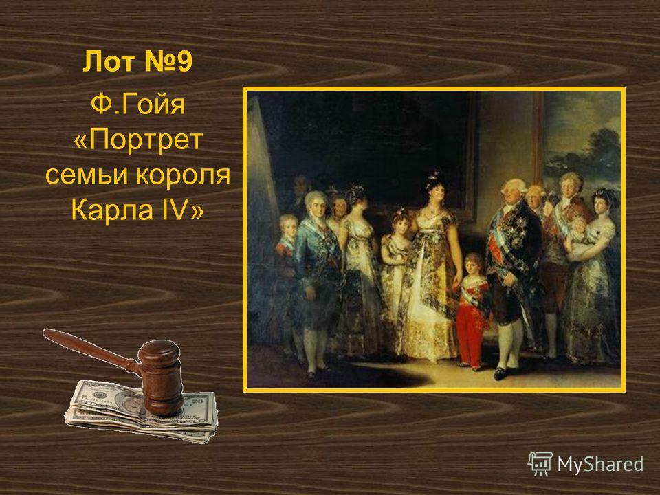 Лот 9 Ф.Гойя «Портрет семьи короля Карла IV»