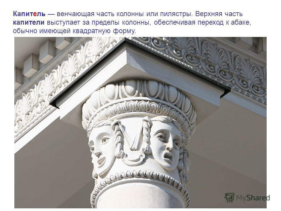 Капитель венчающая часть колонны или пилястры. Верхняя часть капители выступает за пределы колонны, обеспечивая переход к абаке, обычно имеющей квадратную форму.