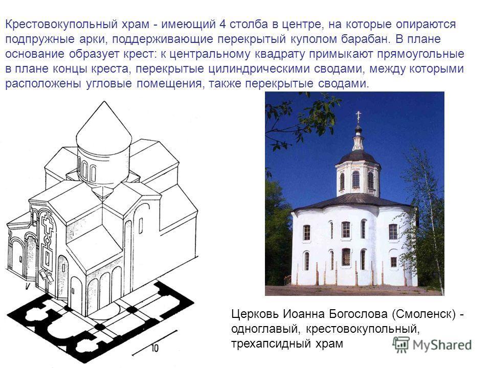 Крестовокупольный храм - имеющий 4 столба в центре, на которые опираются подпружные арки, поддерживающие перекрытый куполом барабан. В плане основание образует крест: к центральному квадрату примыкают прямоугольные в плане концы креста, перекрытые ци