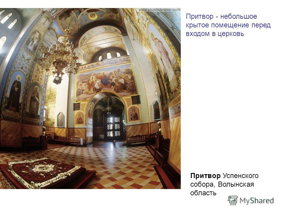 Притвор Успенского собора, Волынская область Притвор - небольшое крытое помещение перед входом в церковь