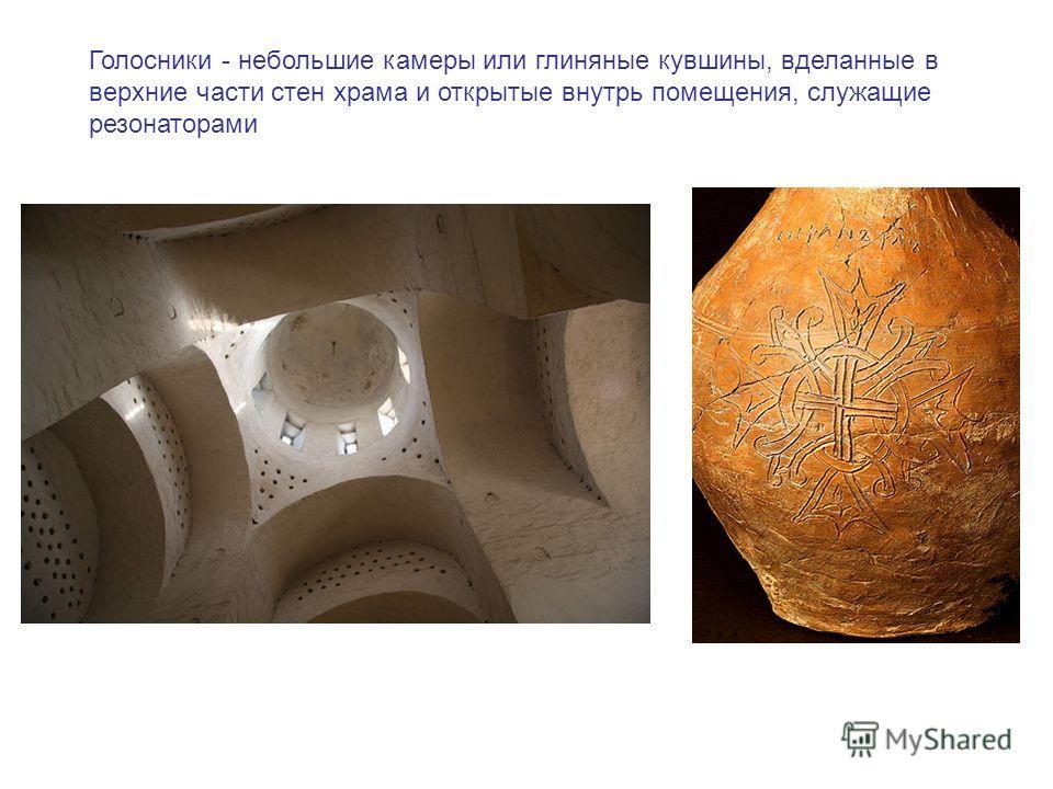Голосники - небольшие камеры или глиняные кувшины, вделанные в верхние части стен храма и открытые внутрь помещения, служащие резонаторами