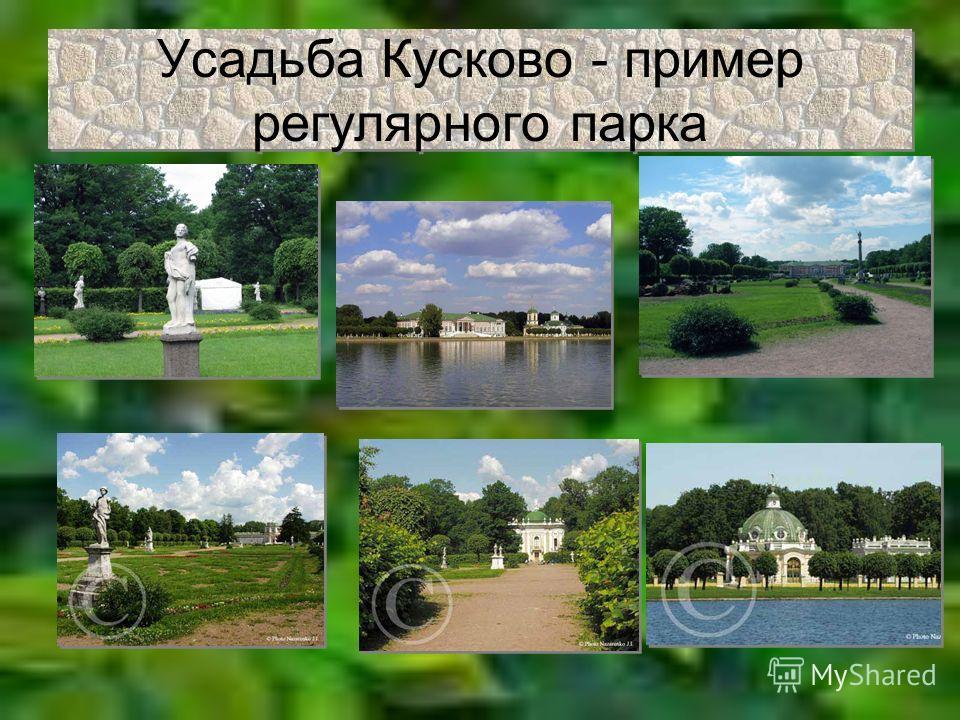 Усадьба Кусково - пример регулярного парка