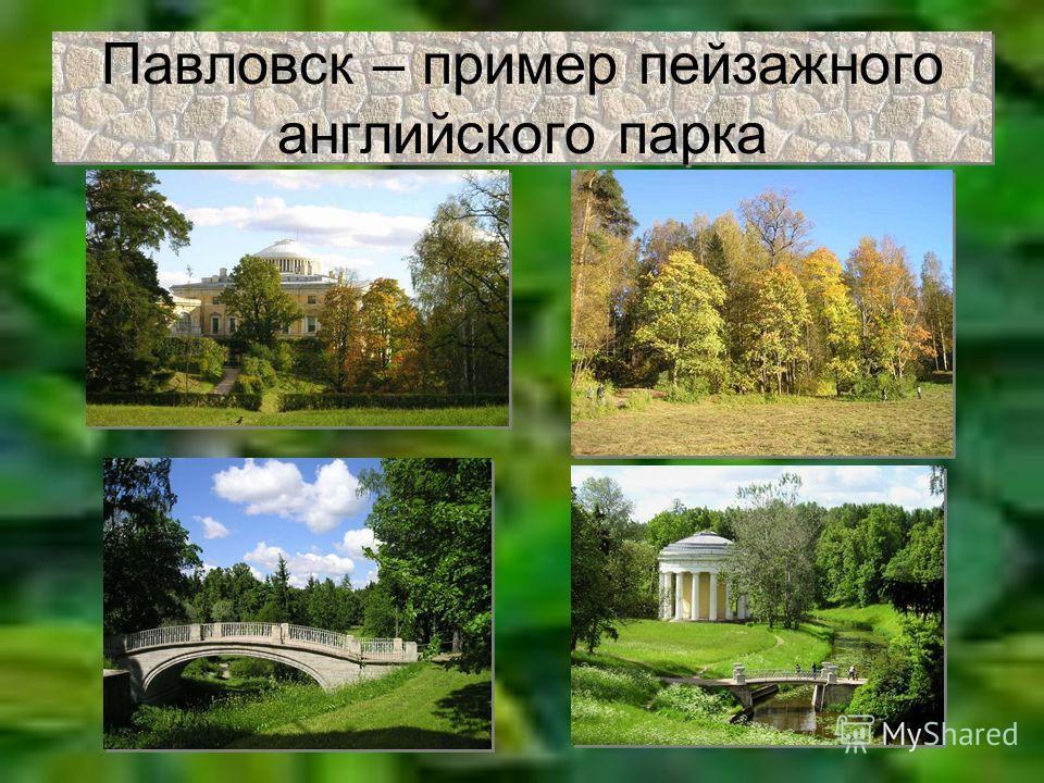 Павловск – пример пейзажного английского парка