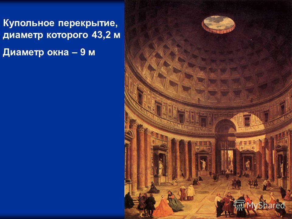 Купольное перекрытие, диаметр которого 43,2 м Диаметр окна – 9 м