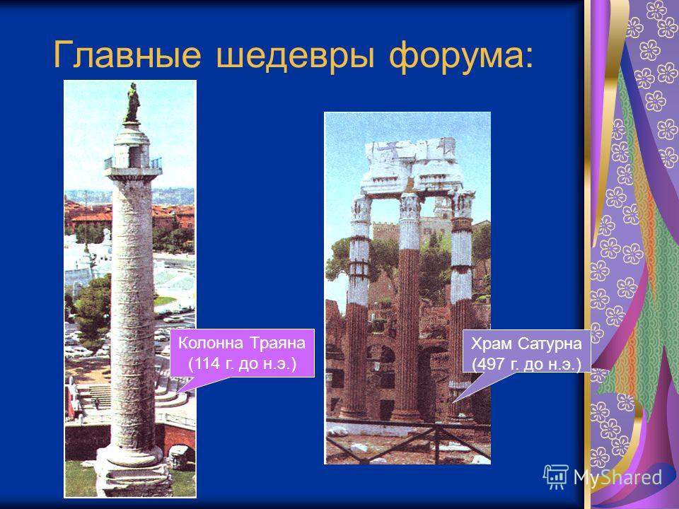 Главные шедевры форума: Колонна Траяна (114 г. до н.э.) Храм Сатурна (497 г. до н.э.)