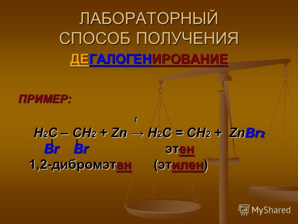 ЛАБОРАТОРНЫЙ СПОСОБ ПОЛУЧЕНИЯ ДЕГАЛОГЕНИРОВАНИЕ ПРИМЕР: t Н 2 С – СН 2 + Zn Н 2 С = СН 2 + ZnBr 2 Br Br этен Br Br этен 1,2-дибромэтан (этилен) 1,2-дибромэтан (этилен)