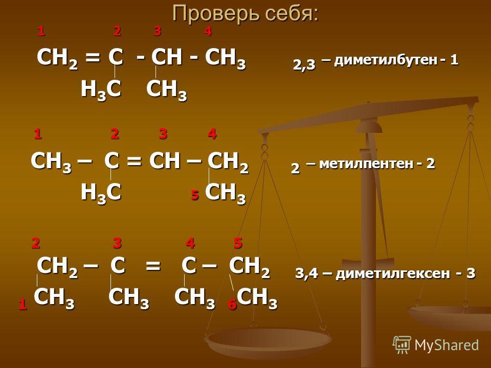 2 напишите структурные формулы следующих алкинов
