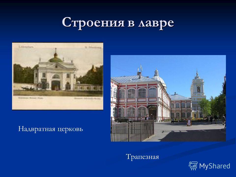 Строения в лавре Надвратная церковь Трапезная