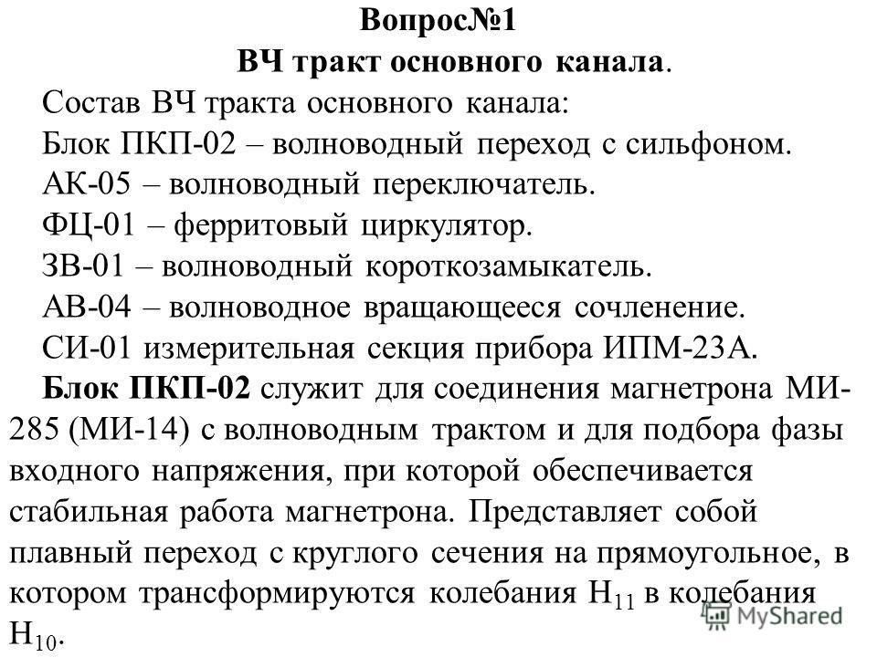 канала: Блок ПКП-02