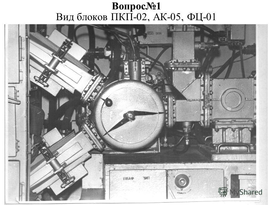 Вопрос1 Вид блоков ПКП-02, АК-05, ФЦ-01