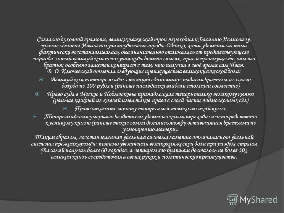 Согласно духовной грамоте, великокняжеский трон переходил к Василию Ивановичу, прочие сыновья Ивана получали удельные города. Однако, хотя удельная система фактически восстанавливалась, она значительно отличалась от предшествующего периода: новый вел