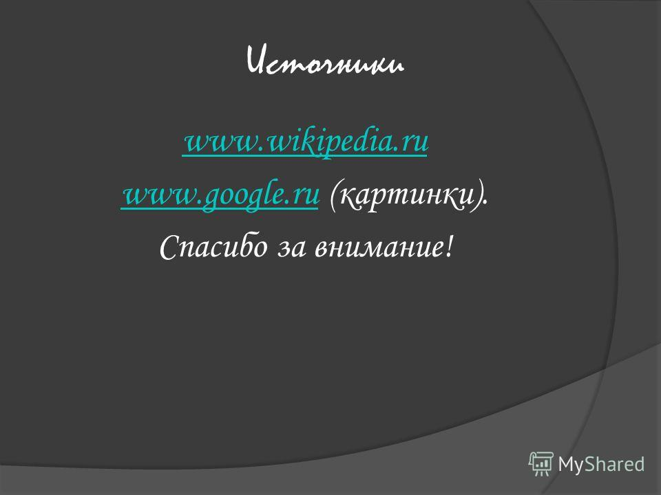 Источники www.wikipedia.ru www.google.ruwww.google.ru (картинки). Спасибо за внимание!