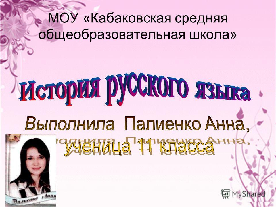 1 МОУ «Кабаковская средняя общеобразовательная школа»