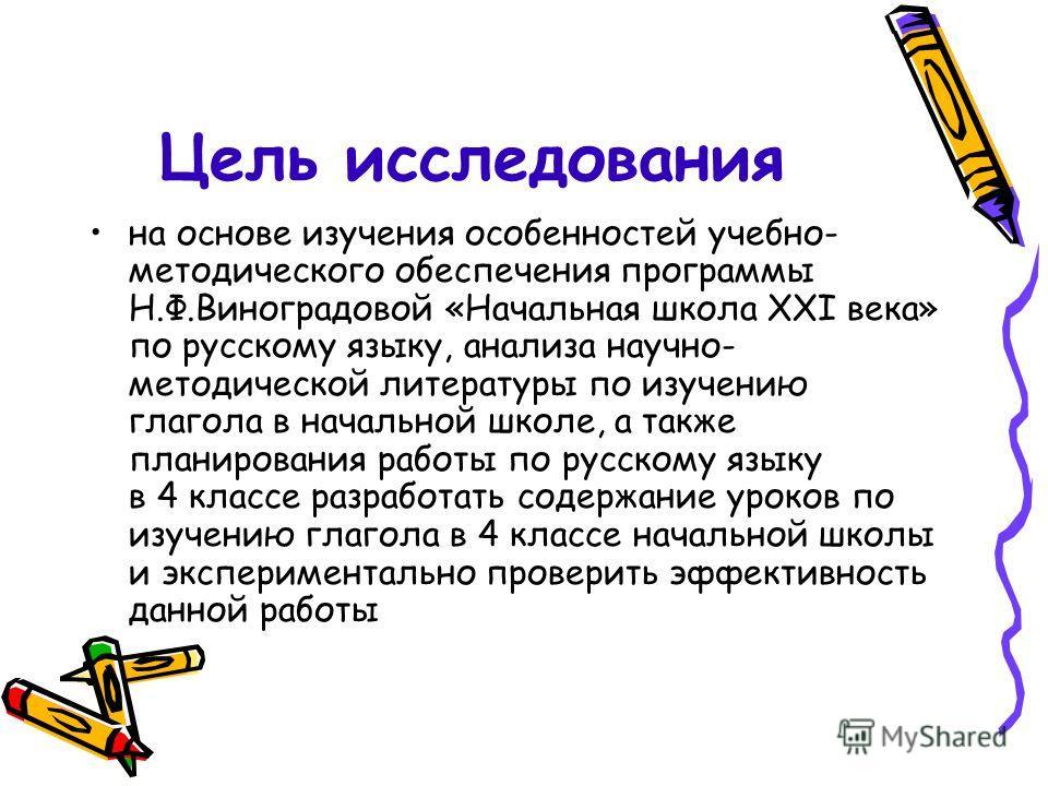 Цель исследования на основе изучения особенностей учебно- методического обеспечения программы Н.Ф.Виноградовой «Начальная школа XXI века» по русскому языку, анализа научно- методической литературы по изучению глагола в начальной школе, а также планир